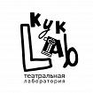 Театральная лаборатория «Кук Lab»