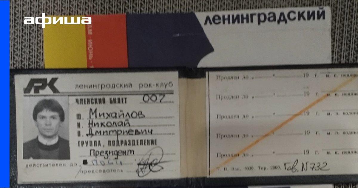 Выставка Фестиваль Ленинградского рок-клуба, Санкт-Петербург