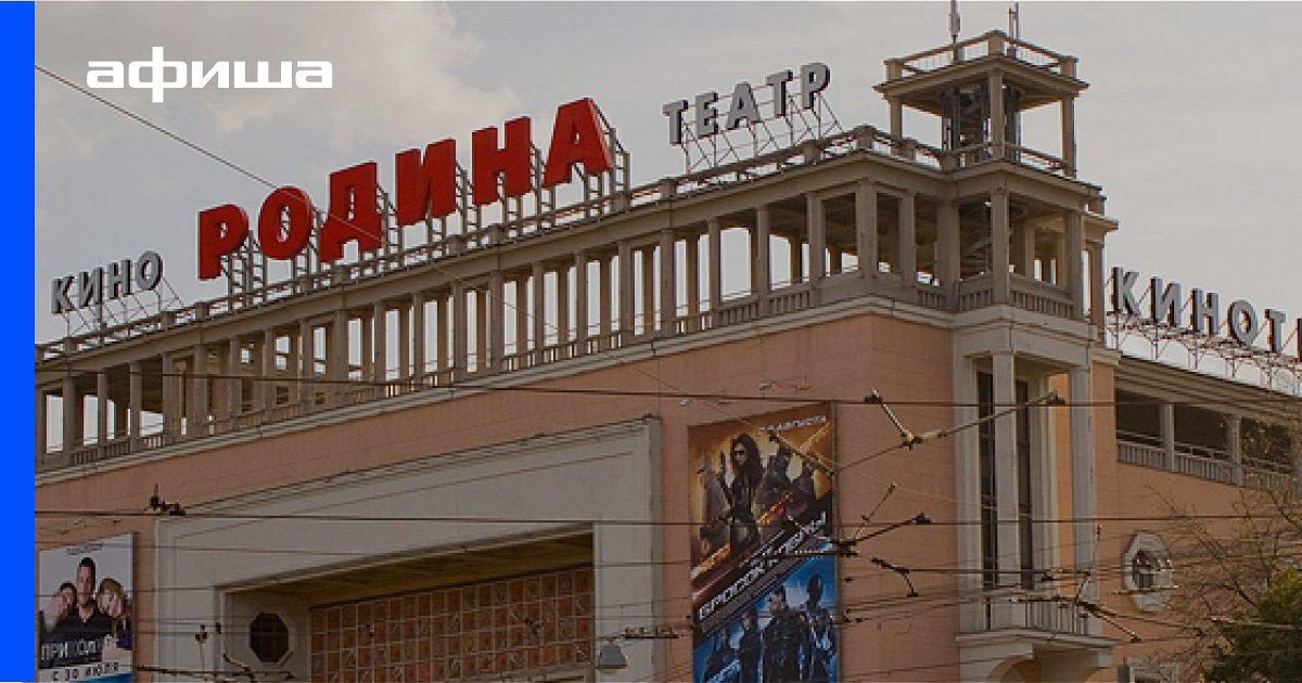 Афиша кино ангарск родина афиша и цены большого театра