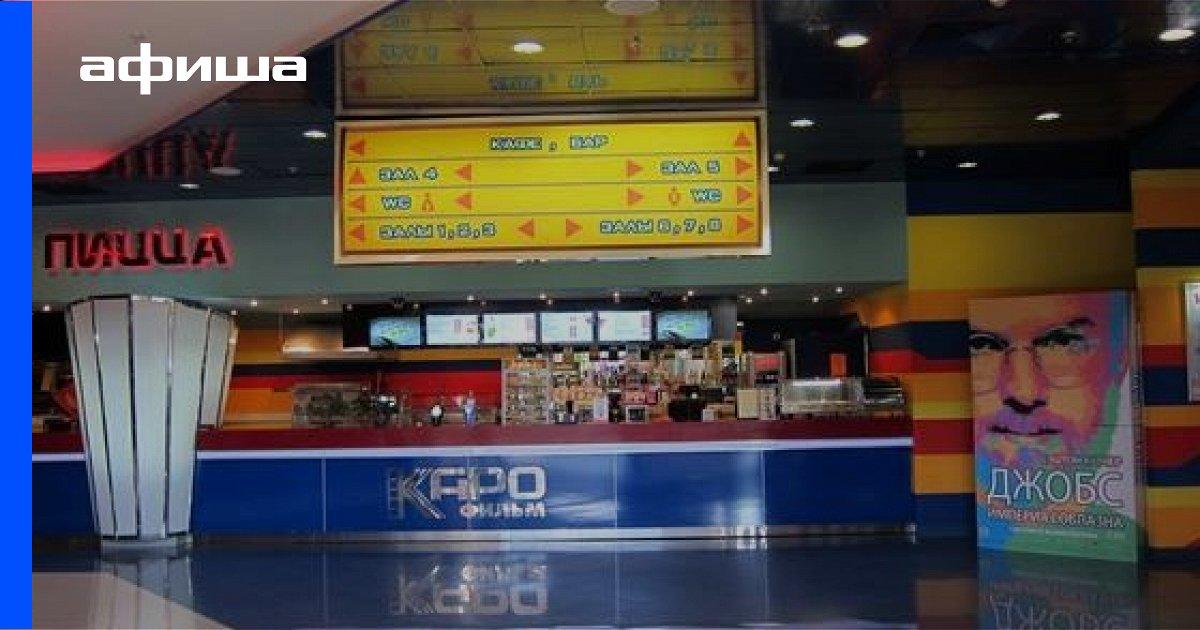 кинотеатр теплый стан цены на билеты