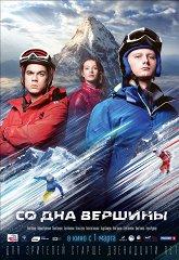 Постер Со дна вершины
