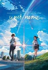 Постер Твое имя