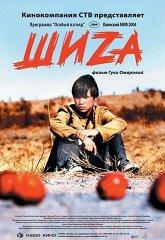 Постер Шиза