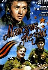 Постер Майские звезды