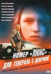 Постер Номер «люкс» для генерала с девочкой