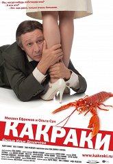 Постер Какраки