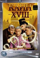 Постер Каин XVIII