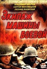 Постер Экипаж машины боевой