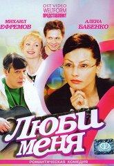 Постер Люби меня