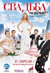 Постер Свадьба по обмену