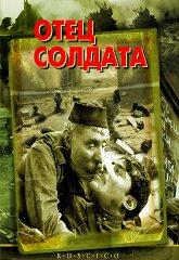 Постер Отец солдата