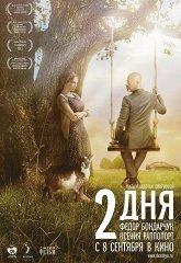 Постер 2 дня