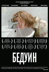 Постер Бедуин