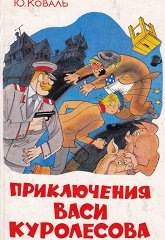 Постер Приключения Васи Куролесова