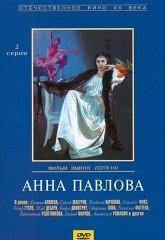 Постер Анна Павлова