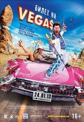 Постер Билет на Vega$