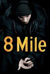 Постер Восьмая миля
