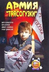 Постер Армия «Трясогузки»