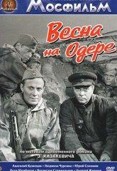 Постер Весна на Одере