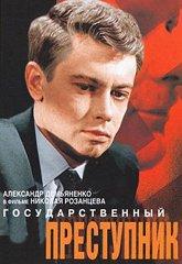 Постер Государственный преступник