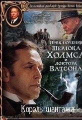 Постер Приключения Шерлока Холмса и доктора Ватсона: Король шантажа