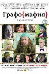 Постер Графомафия