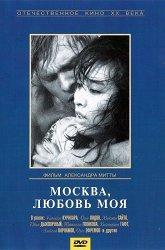 Постер Москва, любовь моя