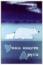 Постер Умка ищет друга