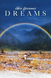 Постер Сны Акиры Куросавы