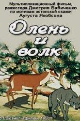 Постер Олень и волк