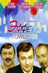 Постер Эффект Ромашкина