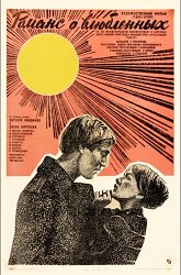 Постер Романс о влюбленных