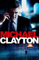 Постер Майкл Клейтон