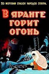Постер В яранге горит огонь