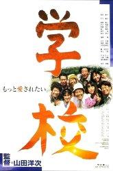Постер Школа