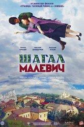 Постер Шагал — Малевич