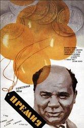 Постер Премия