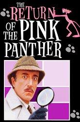 Постер Возвращение Розовой пантеры