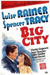 Постер Большой город