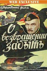 Постер О возвращении забыть