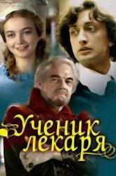 Постер Ученик лекаря