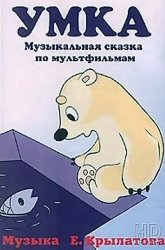 Постер Умка