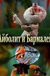 Постер Айболит и Бармалей