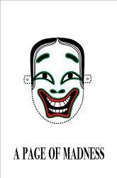Постер Страница безумия