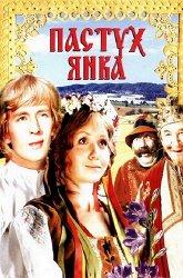 Постер Пастух Янка
