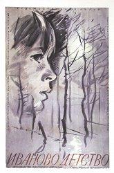 Постер Иваново детство