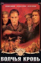 Постер Волчья кровь