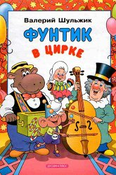 Постер Фунтик в цирке