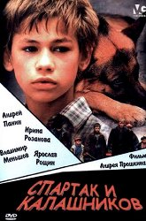 Постер Спартак и Калашников