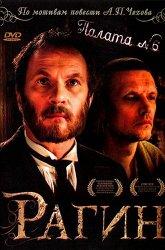 Постер Рагин